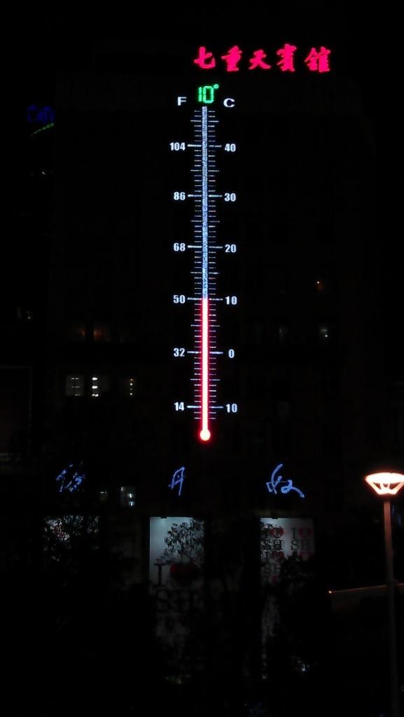 Ein richtig kühler Empfang in Shanghai der uns deutlich zeigt, dass wir schon Dezember haben.